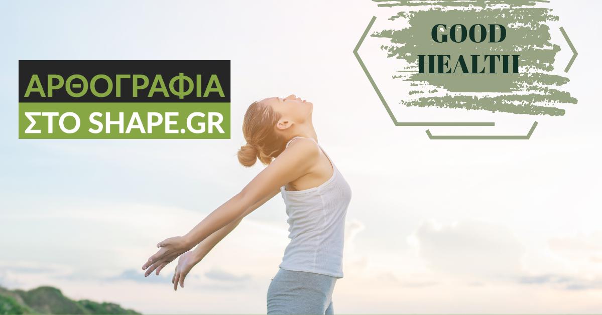 5 συμβουλές για Καλή Υγεία