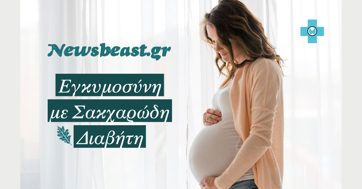 Εγκυμοσύνη με Σακχαρώδη Διαβήτη