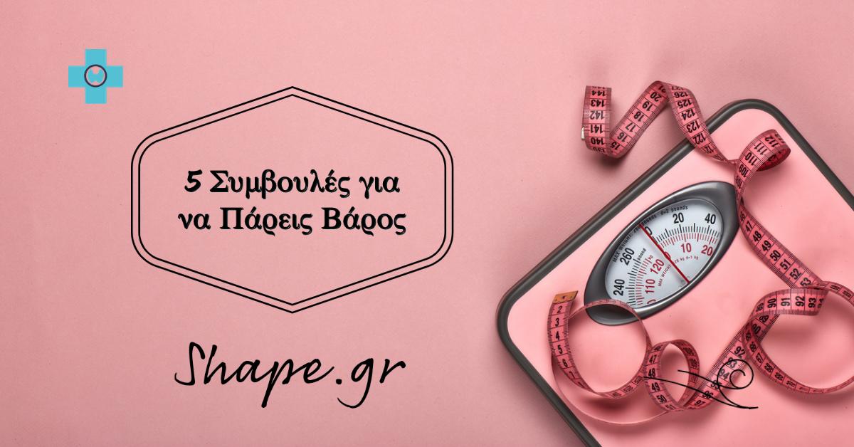 5 συμβουλές για να πάρεις βάρος