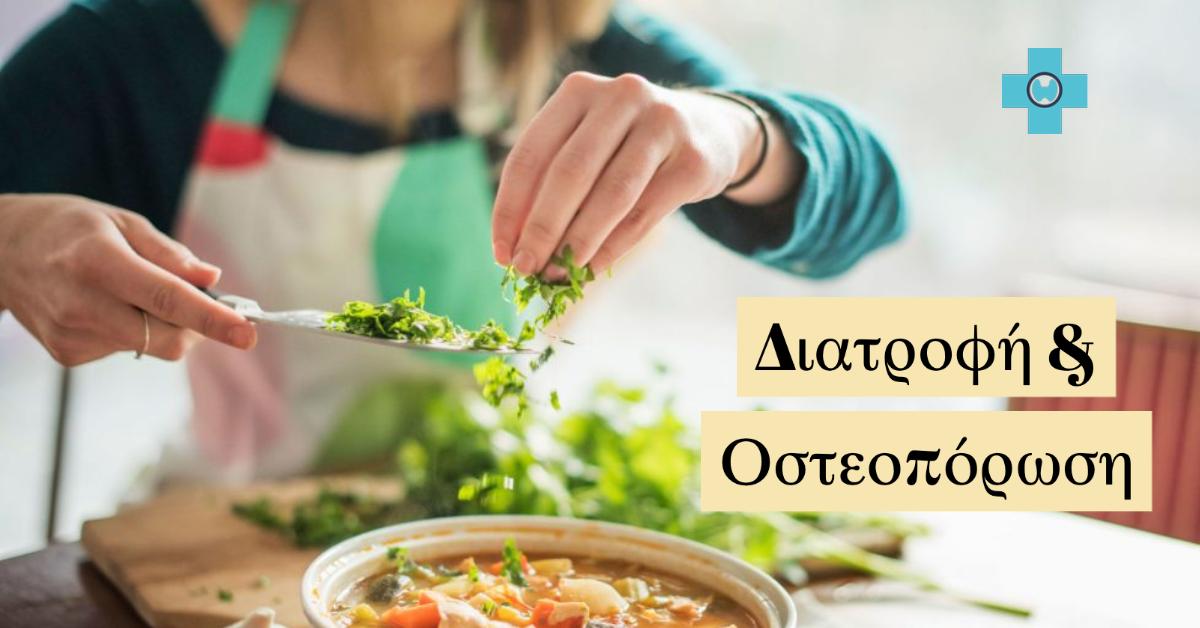 osteoporosi-diatrofi