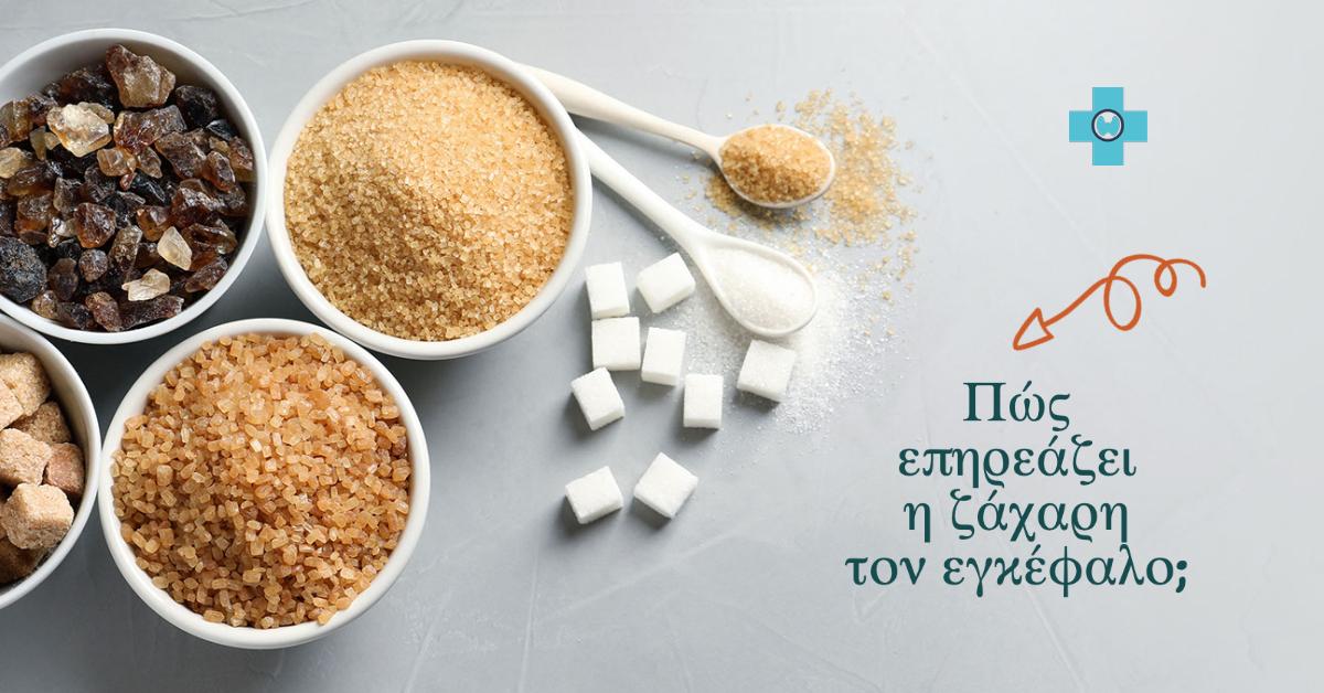 Πώς η ζάχαρη επηρεάζει τον εγκέφαλο;